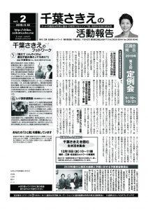 千葉さきえの活動報告vol.2(191110)のサムネイル