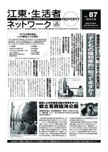 江東・生活者ネットワークREPORTvol87(191110)のサムネイル